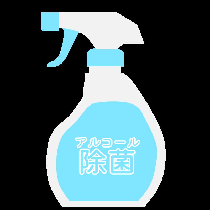 除菌スプレー PNG