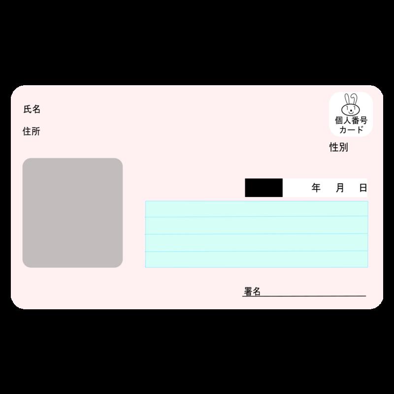 マイナンバーカード PNG